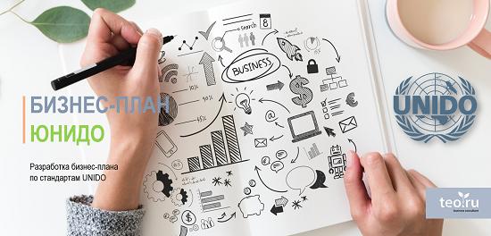Бизнес-план UNIDO (ЮНИДО). Как разработать бизнес-план бизнес идеи инвестиционного проекта по стандартам UNIDO для инвестора и банка в России и Европе. От бизнес идеи и бизнес-плана к доходному бизнесу